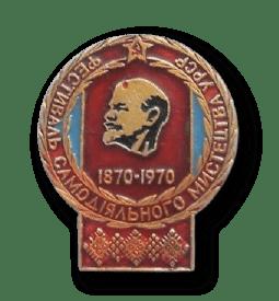 metal pin of lenin